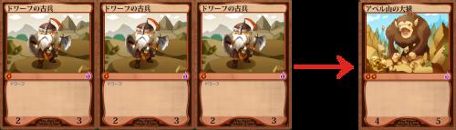3対1交換