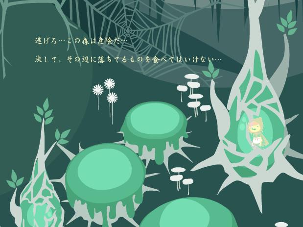 森の犠牲者