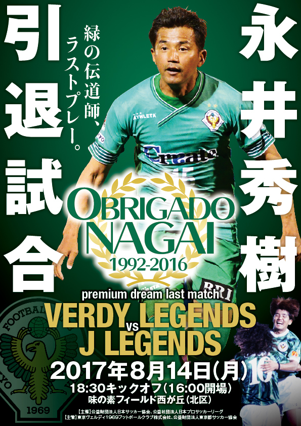 obrigadonagai_poster_1.jpg