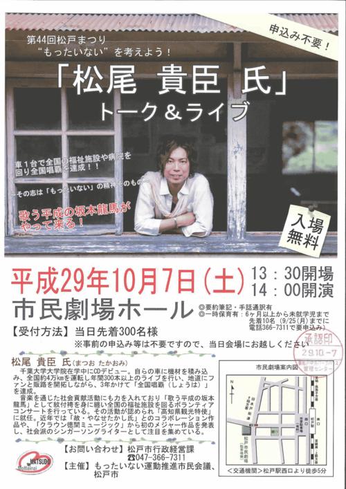 10月7日 市民劇場ホール13:30開場 松尾貴臣氏