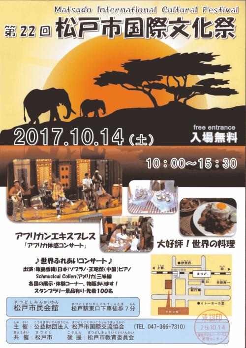 10月14日 10:00-15:30 松戸市民会館