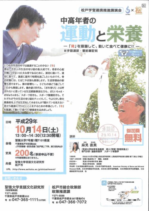 10月14日 13:00~聖徳大学7号館