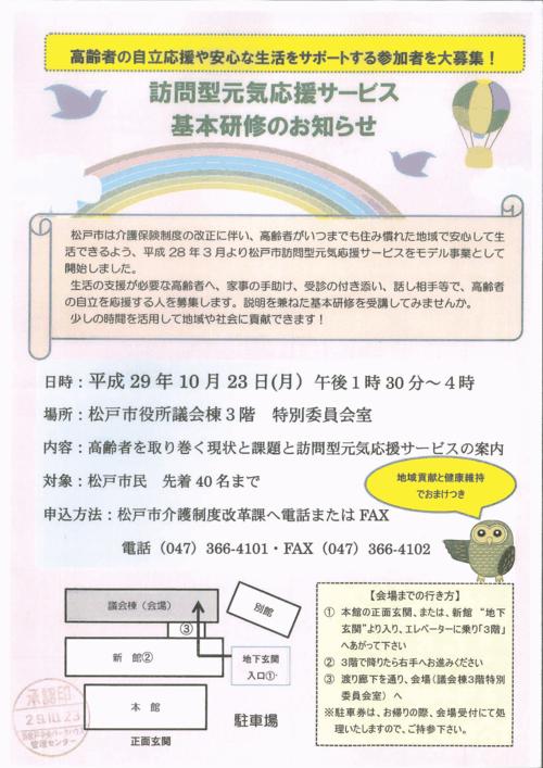 先着40名、10/23日午後1時半から4時まで 松戸市役所議会棟にて