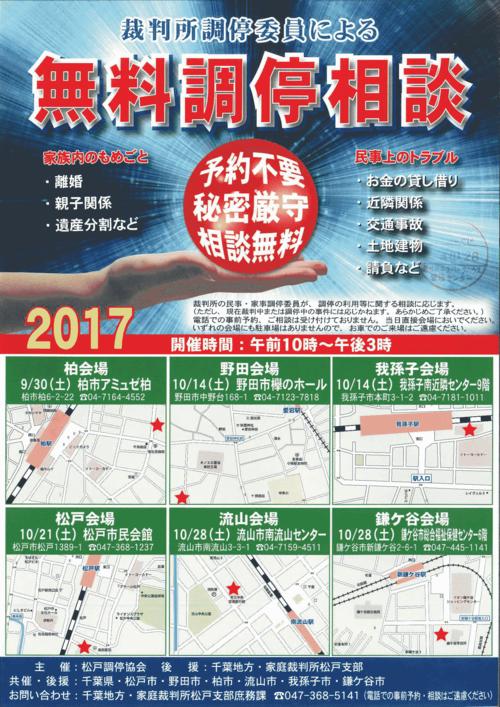 予約不要、松戸会場は10/21土曜日松戸市民会館です