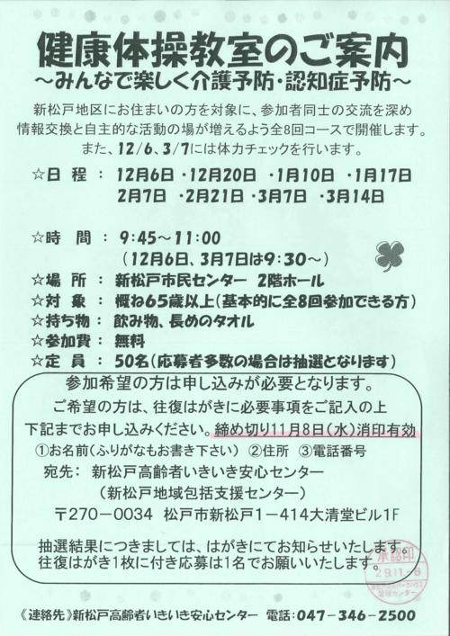 定員50名、連絡は新松戸高齢者いきいき安心センター047-346-2500まで
