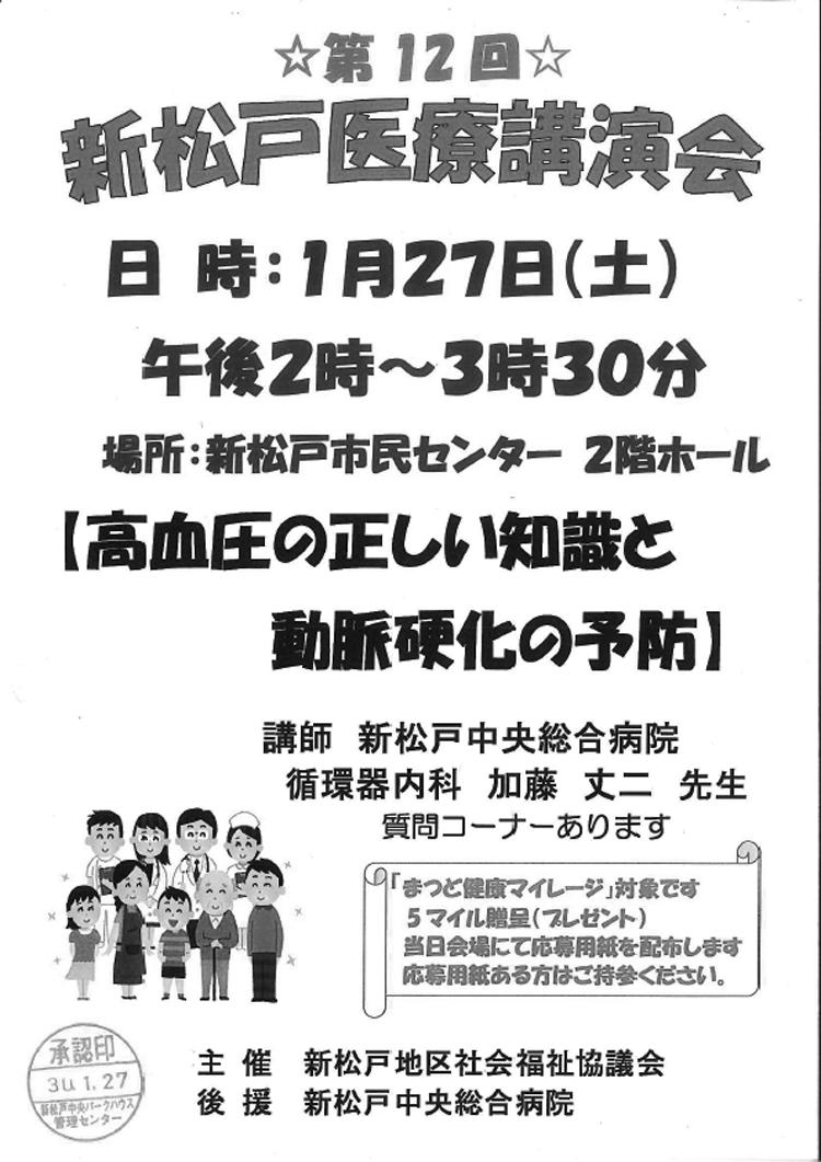 新松戸医療講演会