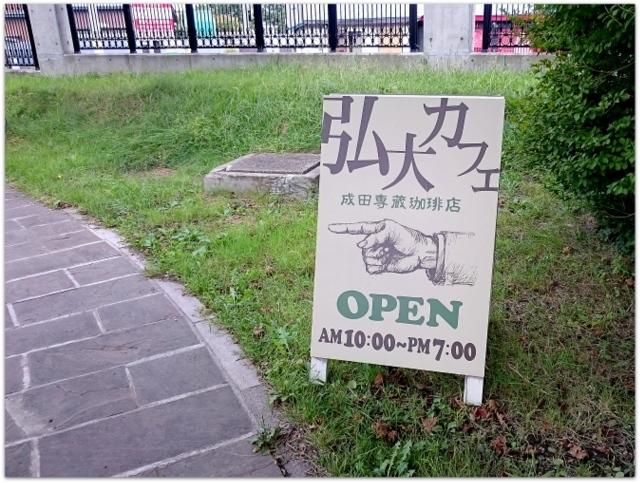 青森県 弘前市 1コインランチ 1コインスイーツ ワンコインランチ ワンコインスイーツ 弘大カフェ 成田専蔵珈琲店
