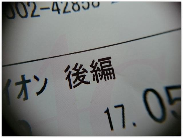映画 3月のライオン 後編 イオンシネマ弘前