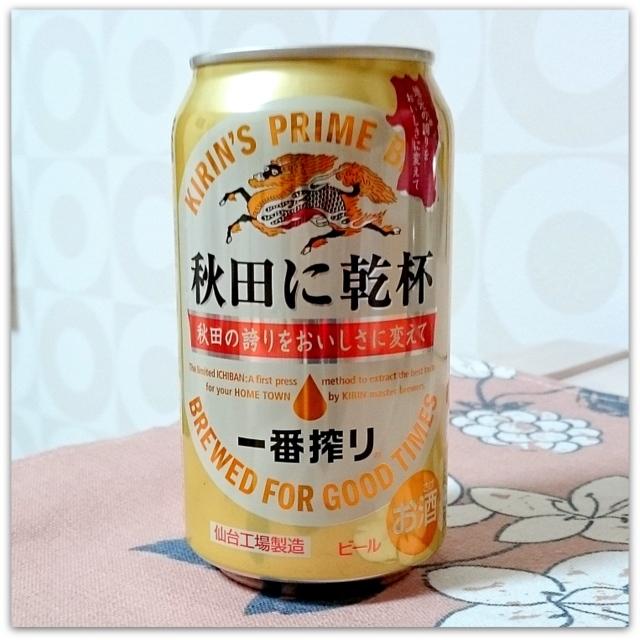キリン 一番搾り 47都道府県の一番搾り 秋田に乾杯 写真 ビール ご当地 期間限定 数量限定 地域限定