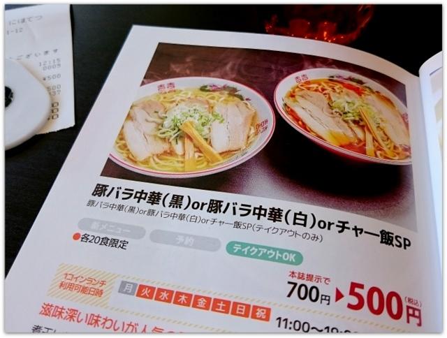 青森県 弘前市 1コインランチ弘前 ランチ ワンコインランチ 焼麺屋 にぼてつ ラーメン ランチ グルメ 写真