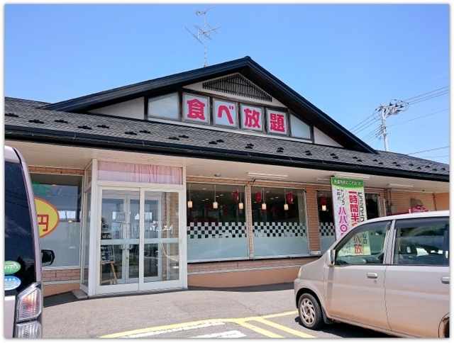 青森県 十和田市 ランチ バイキング グルメ 写真 農家レストラン ぼんと正月
