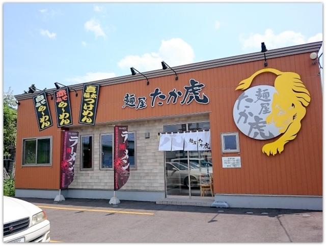 青森県 弘前市 ランチ グルメ 写真 ラーメン 麺屋 たか虎