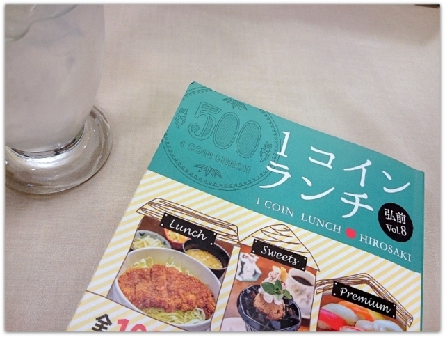 青森県 弘前市 1コインランチ弘前 スイーツ グルメ 写真 カフェレストラン エミリオ パンケーキ