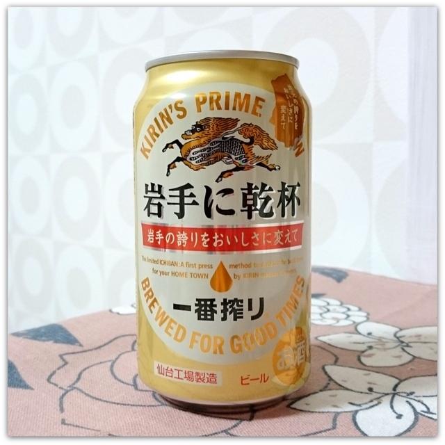 キリン 一番搾り 岩手に乾杯 47都道府県の一番搾り ビール グルメ ご当地 写真