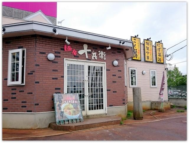 青森県 藤崎町 ラーメン ランチ グルメ 麺屋 十兵衛 藤崎店 中華 写真