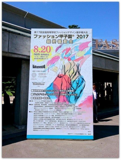 青森県 弘前市 弘前市民会館 ファッション甲子園 イベント 行事 写真