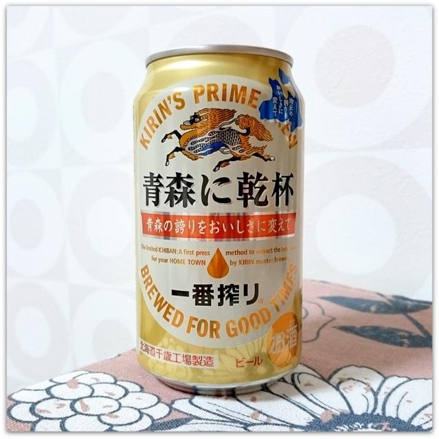 キリン 一番搾り 青森に乾杯 ビール 地域限定 数量限定 期間限定