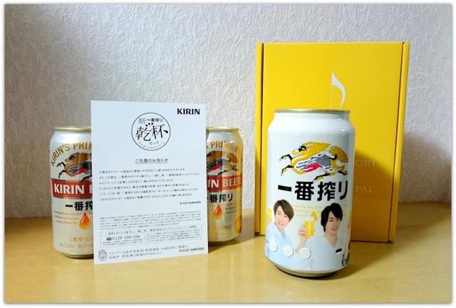 キリン 新 一番搾り 乾杯セット プレゼント キャンペーン 嵐乾杯スピーカー