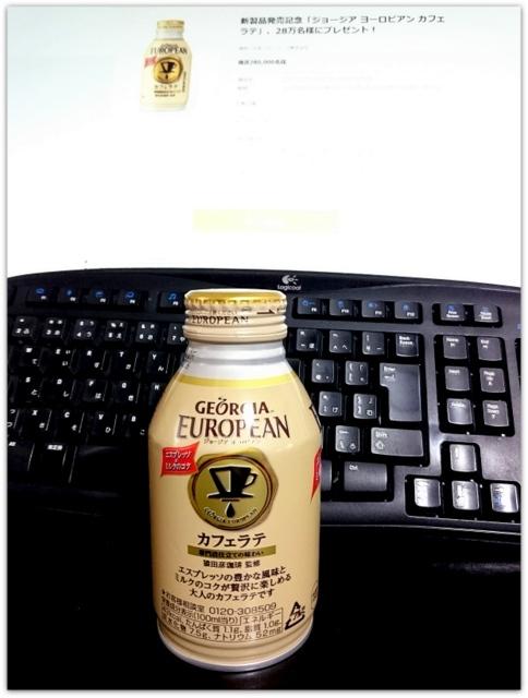 ジョージア ヨーロピアン エスプレッソ ミルクのコク カフェラテ プレモノ 懸賞 プレゼント