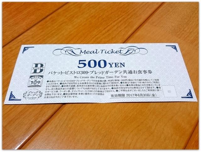 青森県 五所川原市 エルム ランチ グルメ 写真 ベーカリー レストラン ビストロ サンマルク