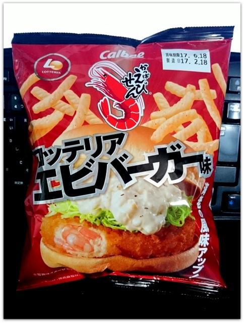 カルビー かっぱえびせん ロッテリア エビバーガー味 海老の風味アップ!
