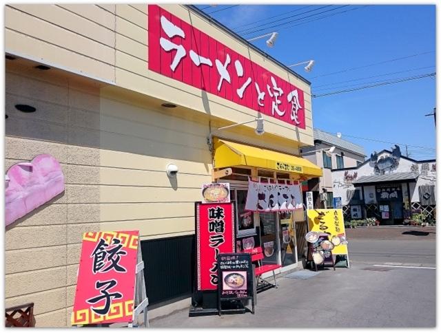 青森県 弘前市 ランチ ラーメン 定食 グルメ 写真 さんくまむ