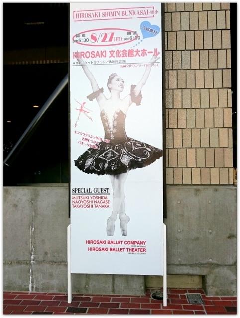 青森県 弘前市 弘前市民文化祭 イベント バレエ