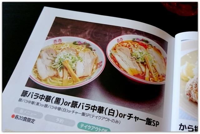 青森県 弘前市 ランチ ラーメン ワンコインランチ 弘前 焼麺屋 にぼてつ 豚バラ中華 写真 グルメ