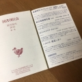国書 新刊案内 ぼくミス 後藤明生