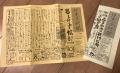 往来っ子新聞 1707