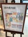 1706 三省堂書店 名古屋本店 案内図