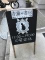 170708 青猫書房 看板