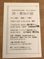 170708 青猫書房 永山案内 カード