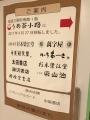 1708 阪急古書のまち 移転案内