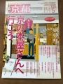 書影 月刊京都 書店特集