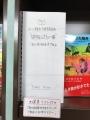 170904 ジュンク吉祥寺フェア 棚<small>(MAP)</small>