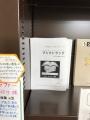 170904 ジュンク吉祥寺フェア ブックトラック8