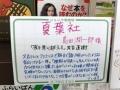 170904 ジュンク吉祥寺フェア POP<small>(夏葉社)</small>