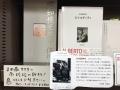 170904 ジュンク吉祥寺フェア POP<small>(まめ蔵)</small>