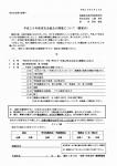 20170428 総会案内(表)