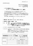 20170512 ケータイ・スマホ研修会