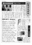 20170601 倉吉東高校新聞 第87号 表