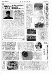 20170601 倉吉東高校新聞 第87号 裏