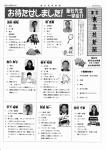 20170601 倉吉東高校新聞 第88号 表