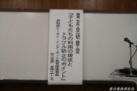 ケータイ・スマホ研修 2