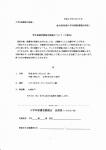 20170620 3年生保護者懇親会