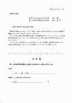 20170627 最終下校時刻延長承諾