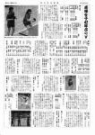 20170624 倉吉東高校新聞(総体特集号) 裏
