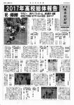20170624 倉吉東高校新聞(総体特集号) 表