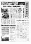 20170627 倉吉東高校新聞 第89号 表